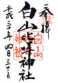 白山比咩神社御朱印