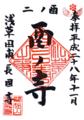 長国寺(浅草)御朱印
