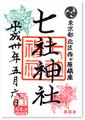 七社神社御朱印