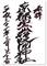 京都霊山護国神社御朱印