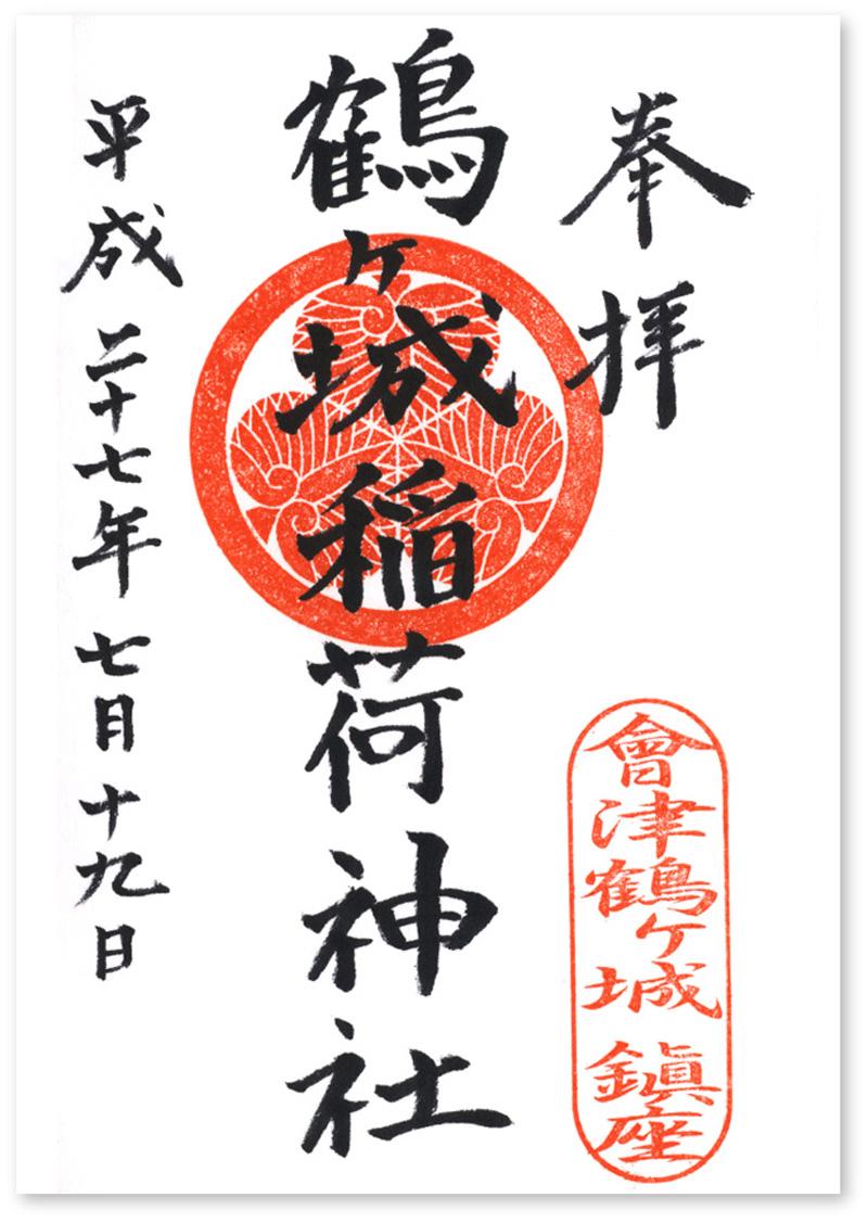 鶴ヶ城稲荷神社の御朱印