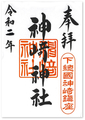 神崎神社の御朱印