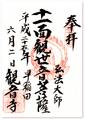 早稲田 観音寺の御朱印