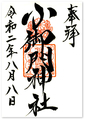 小御門神社の御朱印