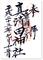 真清田神社の御朱印