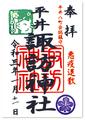 平井諏方神社御朱印
