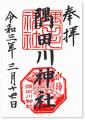 隅田川神社御朱印