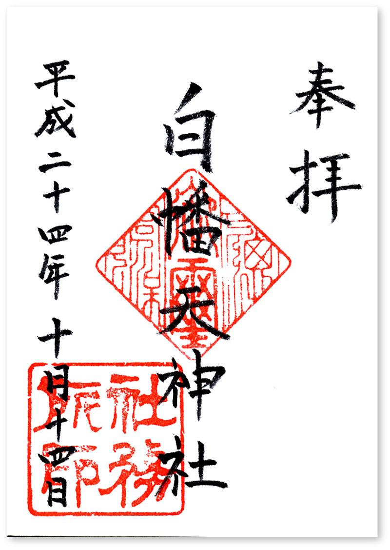 白旗天神社の御朱印
