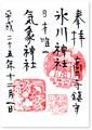 高円寺氷川神社御朱印