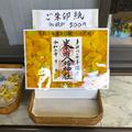 峰ケ岡八幡神社の御朱印