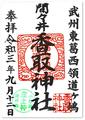 新小岩香取神社の御朱印