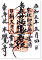 本覚寺の御首題