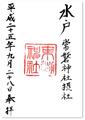 東湖神社の御朱印