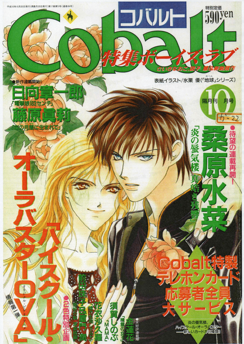 Cobalt 1998年10月号