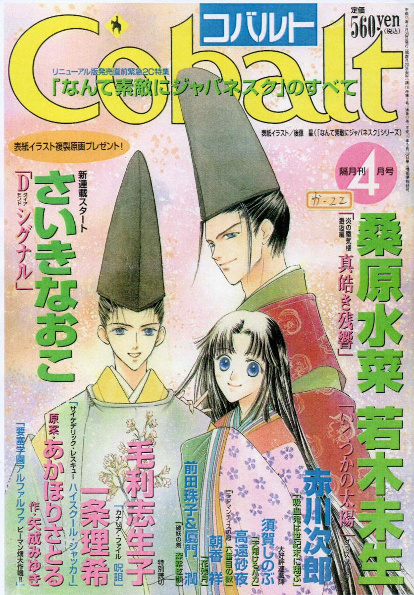 Cobalt 1999年4月号