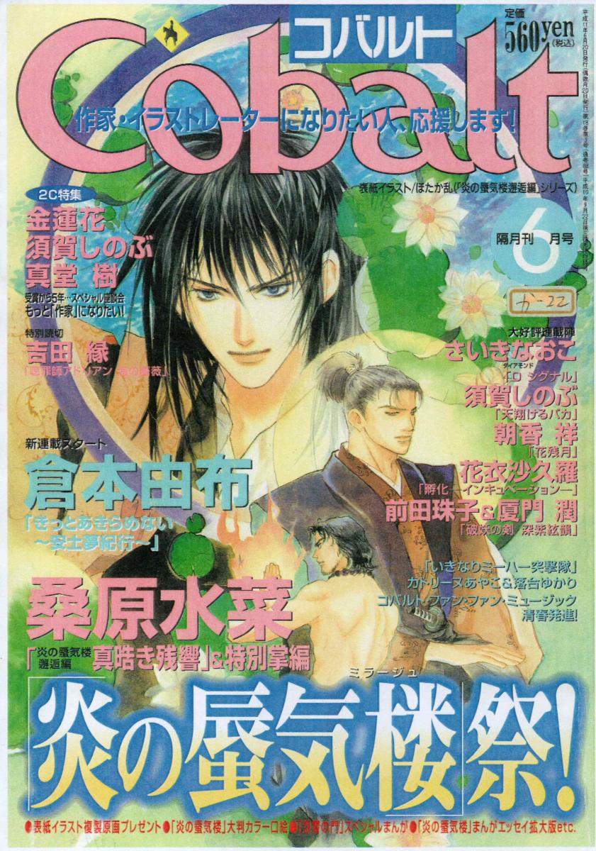 Cobalt 1999年6月号
