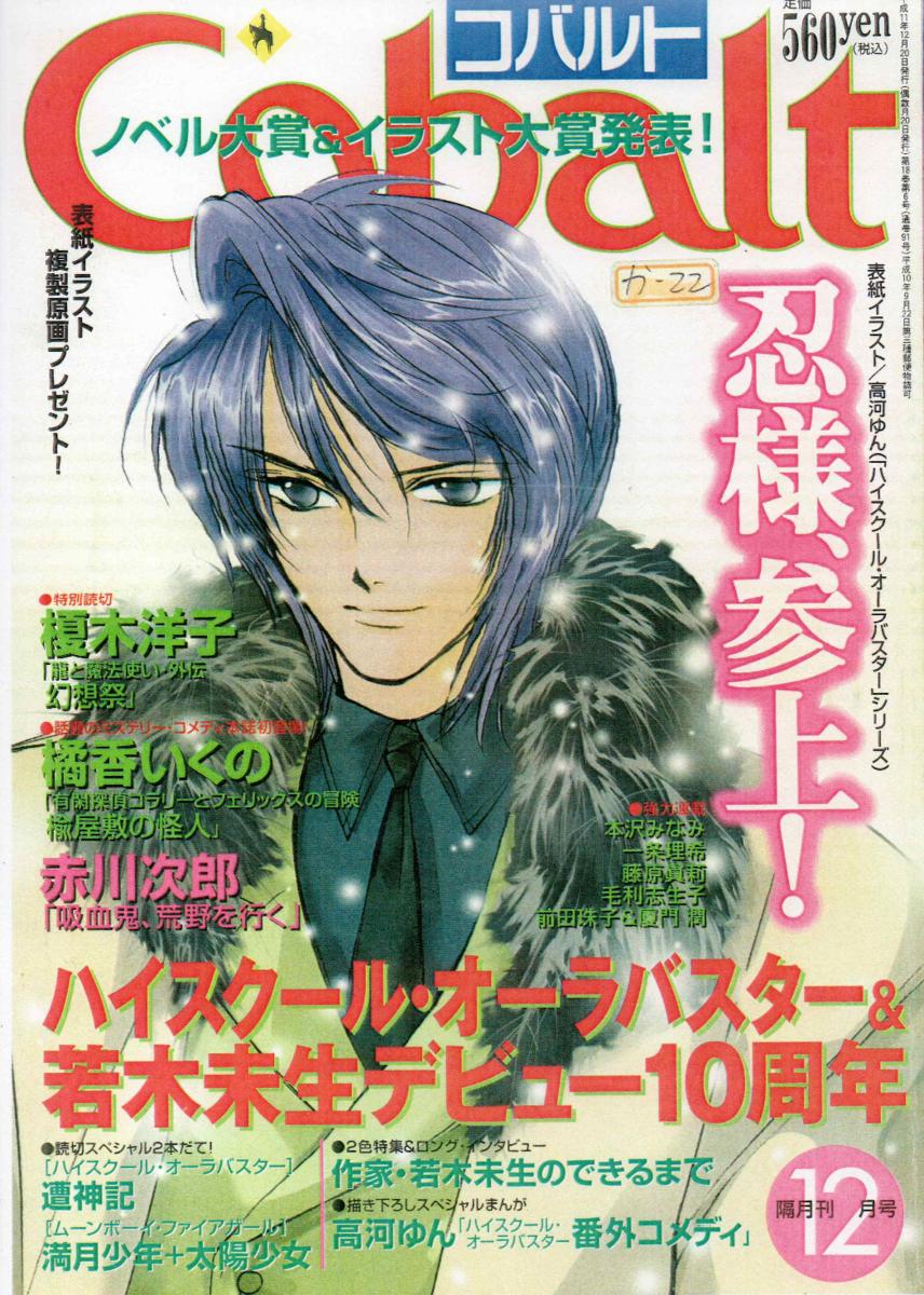 Cobalt 1999年12月号