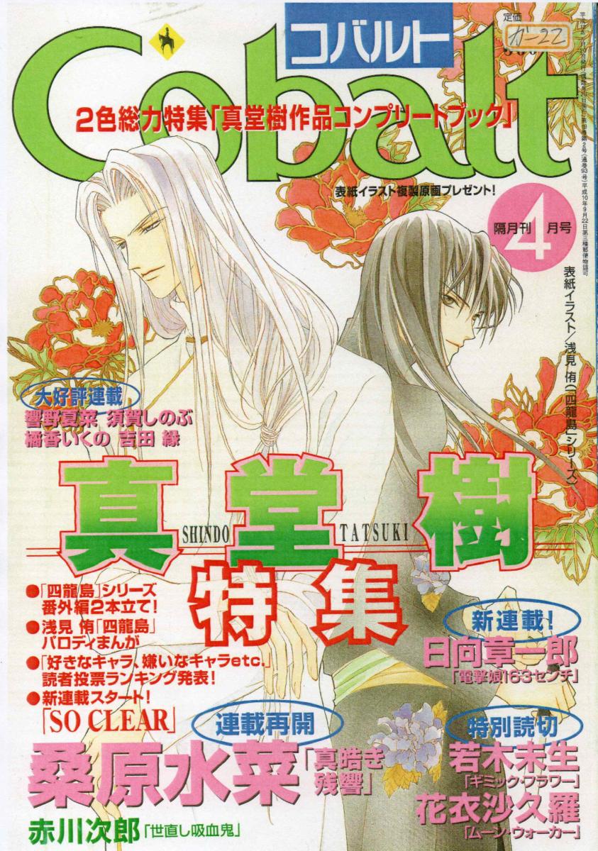 Cobalt 2000年4月号