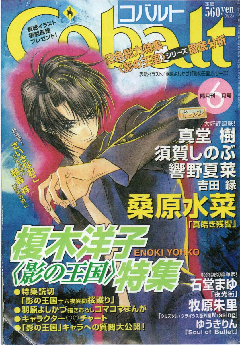 Cobalt 2000年6月号