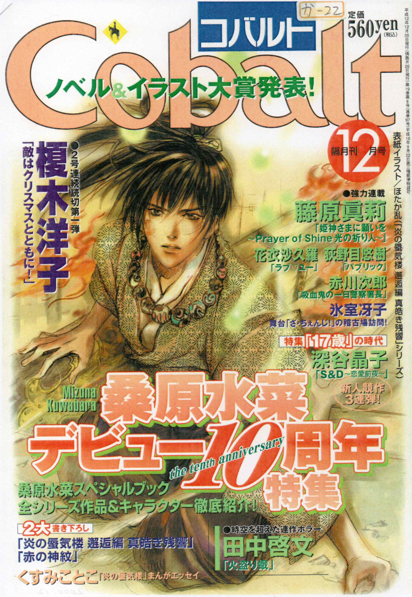 Cobalt 2000年12月号