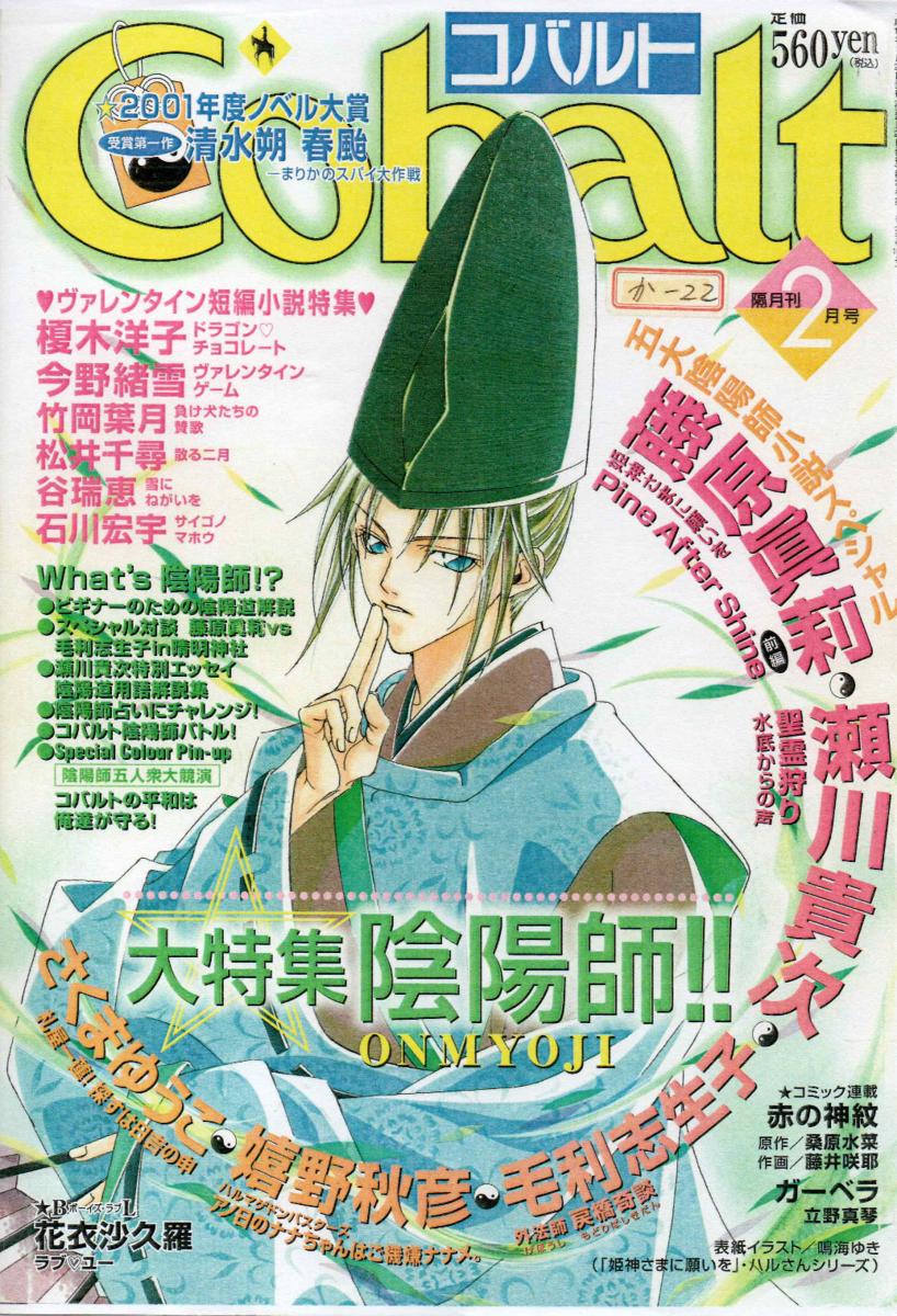 Cobalt 2002年2月号