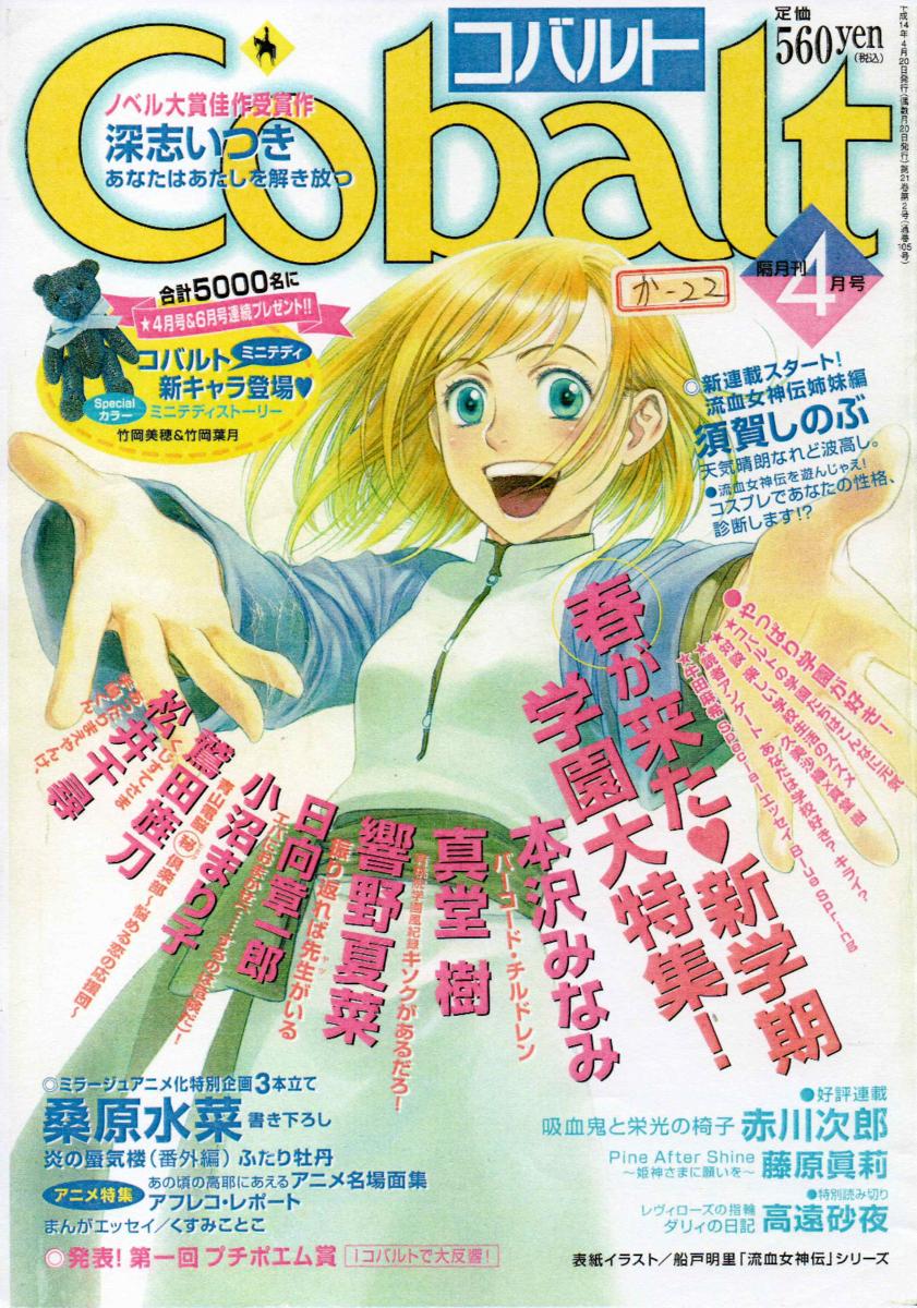 Cobalt 2002年4月号