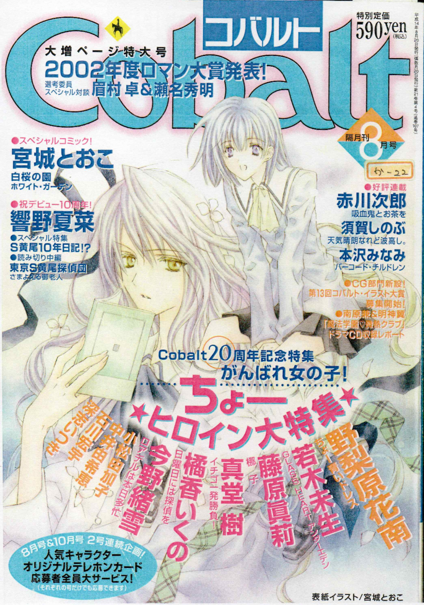 Cobalt 2002年8月号