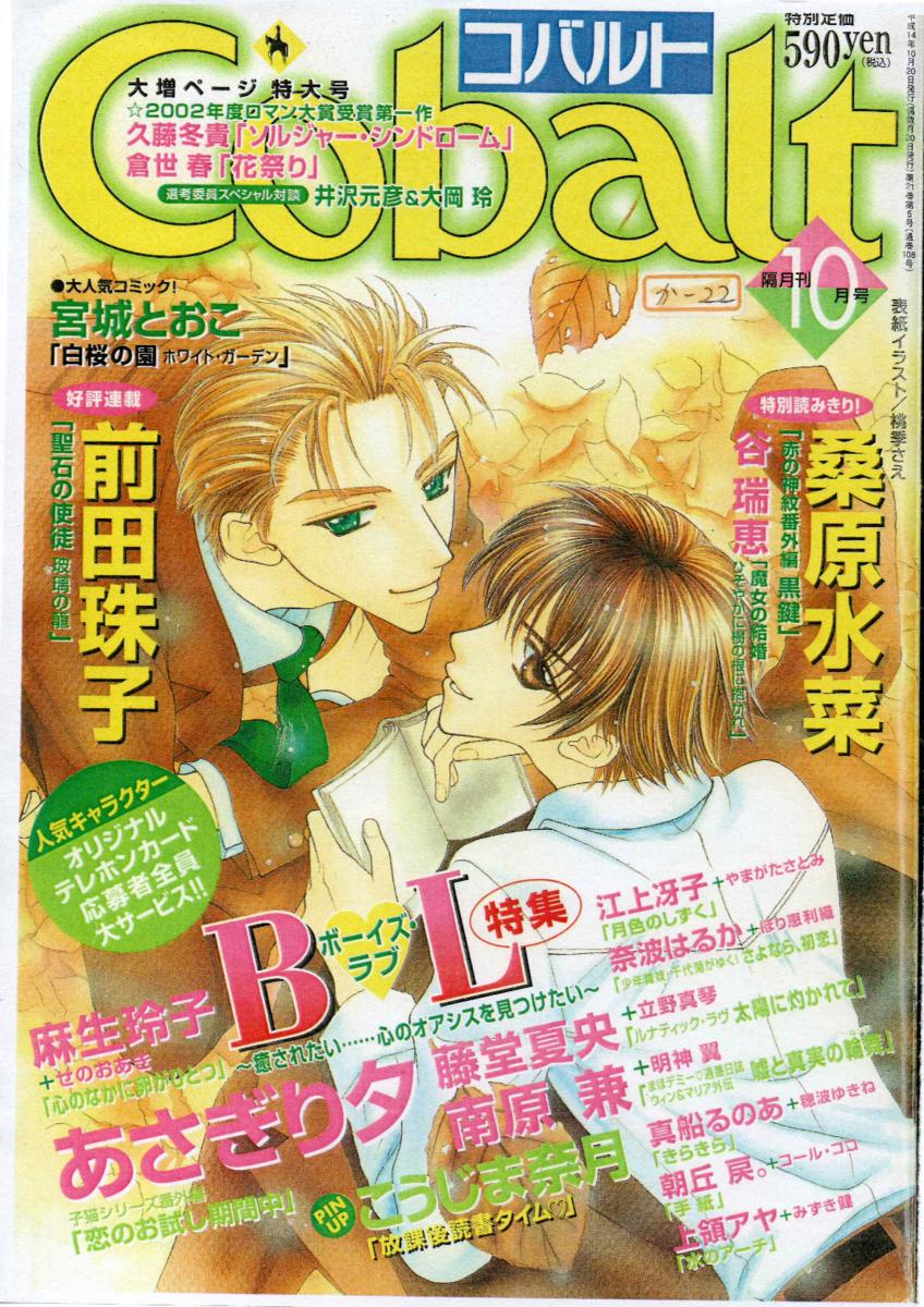 Cobalt 2002年10月号