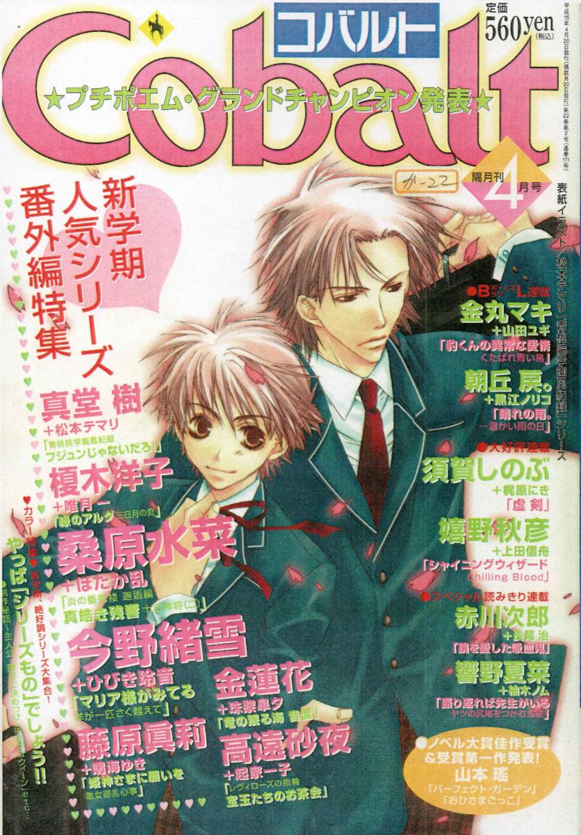 Cobalt 2003年4月号 炎の蜃気楼データベース