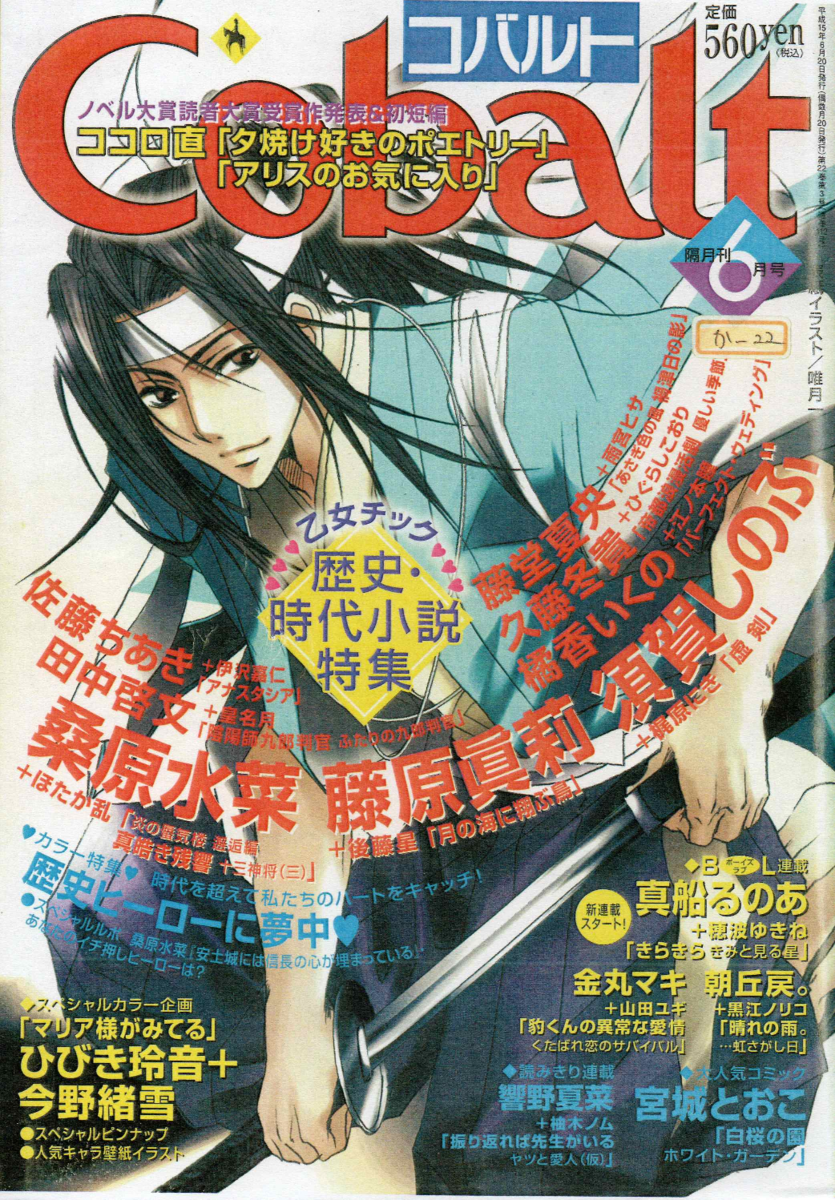 Cobalt 2003年6月号