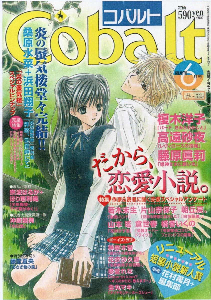 Cobalt 2004年6月号