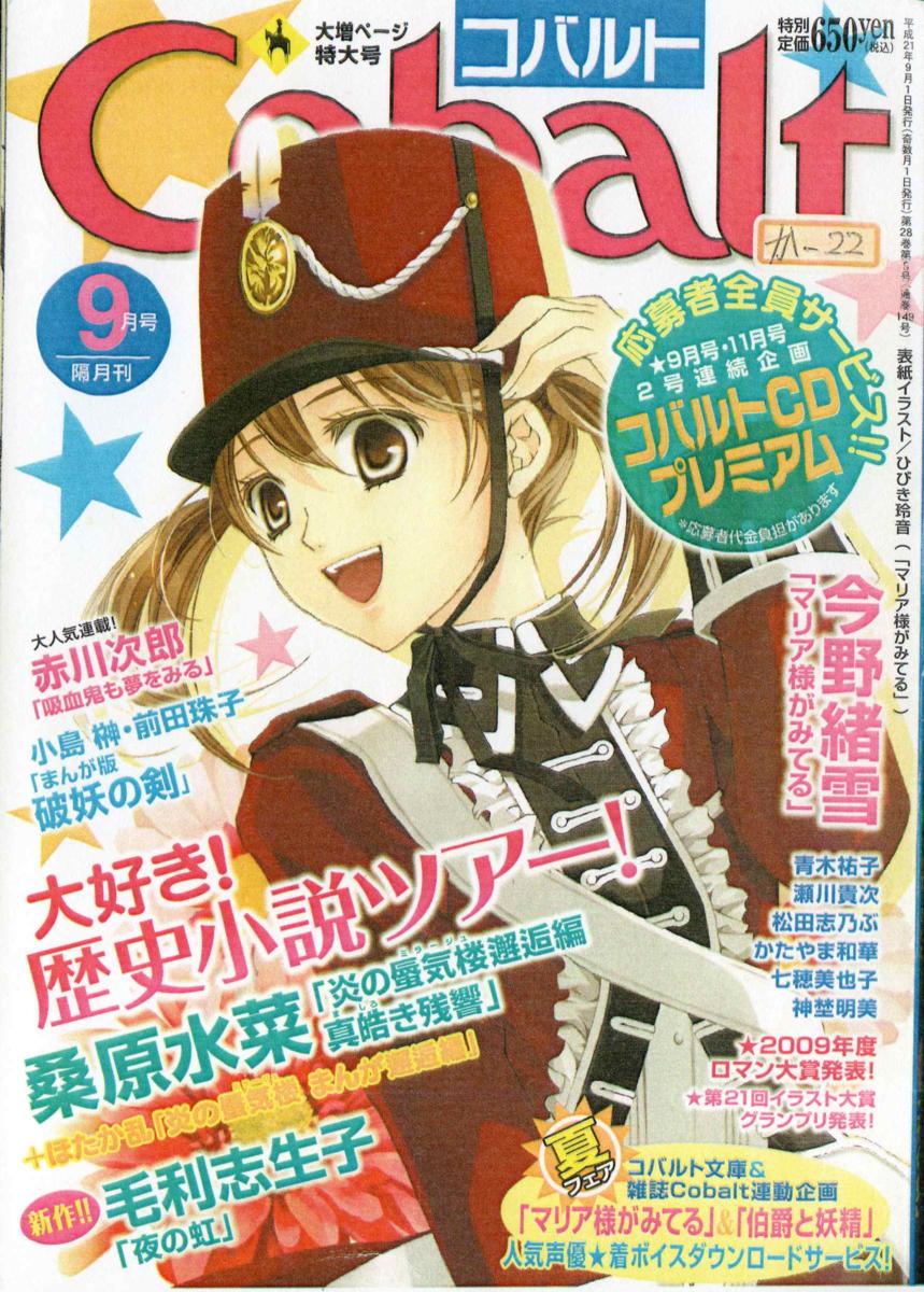 Cobalt 2009年9月号