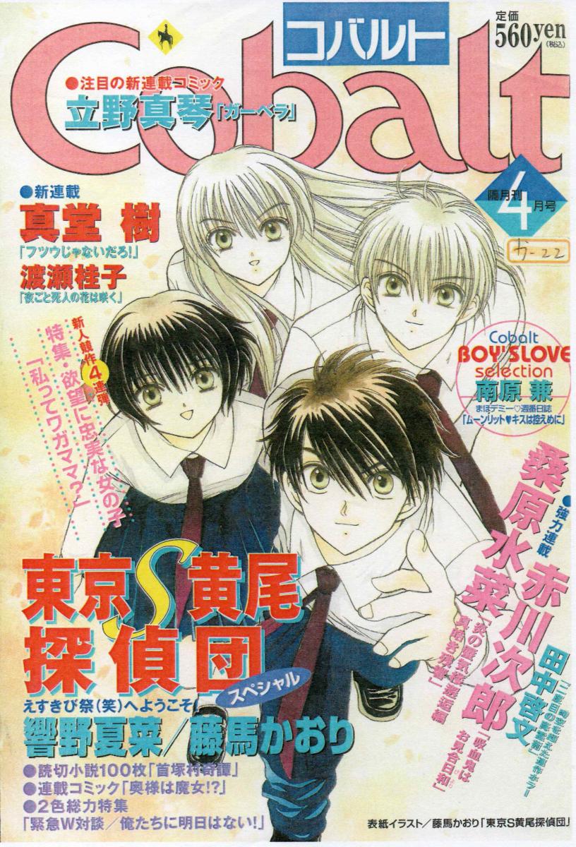 Cobalt 2001年4月号