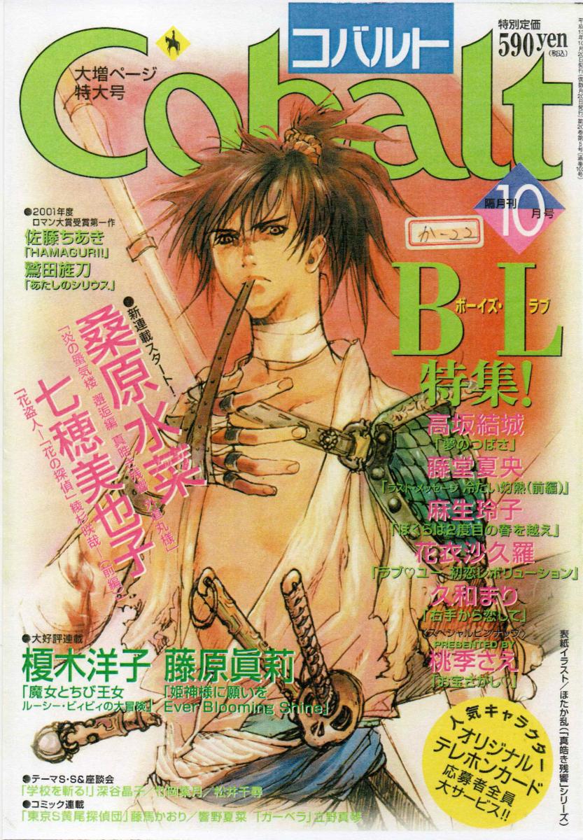 Cobalt 2001年10月号