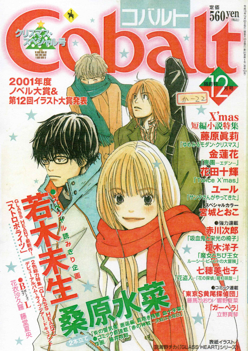 Cobalt 2001年12月号
