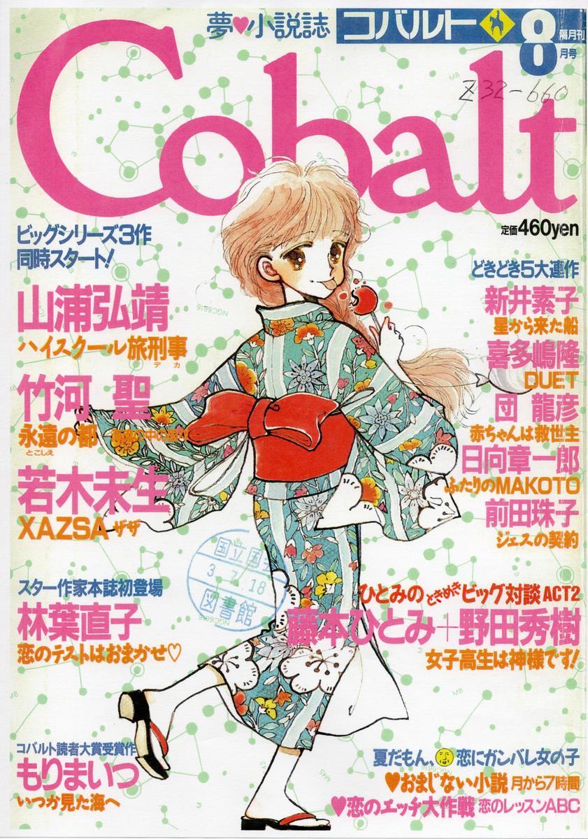 Cobalt 1991年8月号