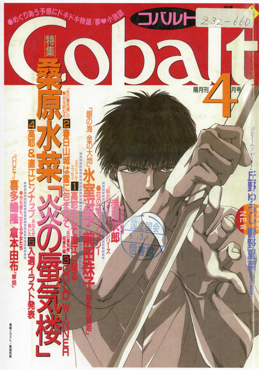Cobalt 1993年4月号