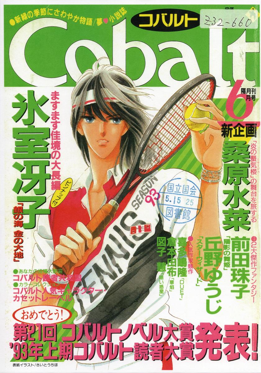 Cobalt 1993年6月号