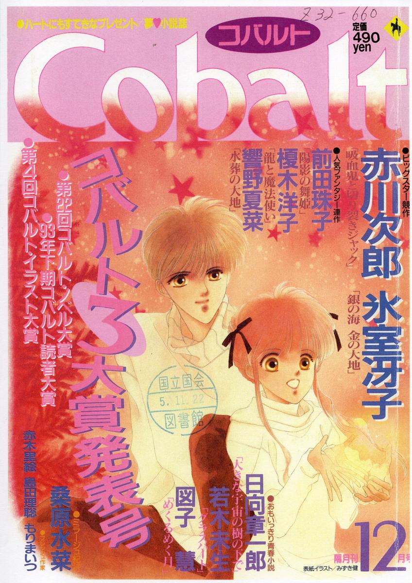 Cobalt 1993年12月号