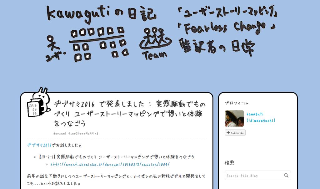 f:id:wayaguchi:20160626192431p:plain