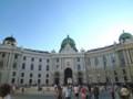 ホーフブルク王宮(オーストリア)