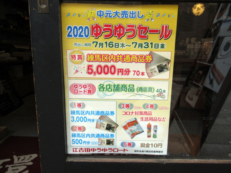 f:id:wazakka:20200716132710j:plain