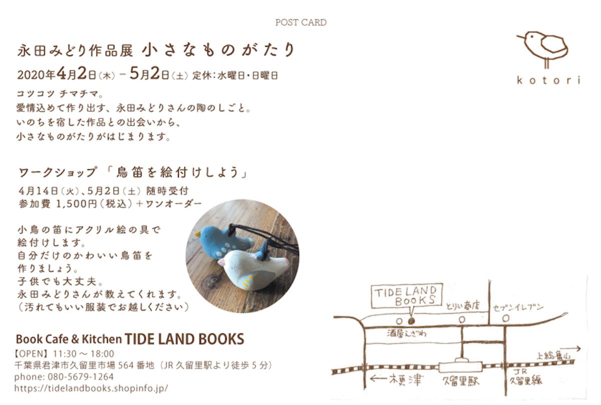 f:id:wazakkasui:20200310085844p:plain