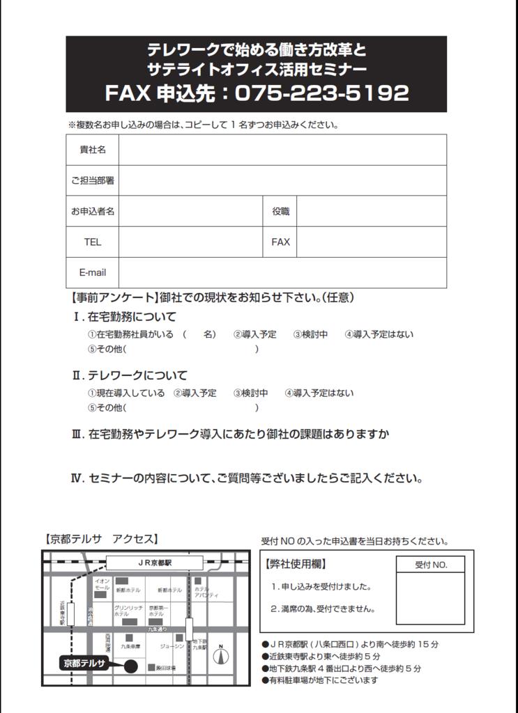f:id:wazuka-swr:20180305121815p:plain