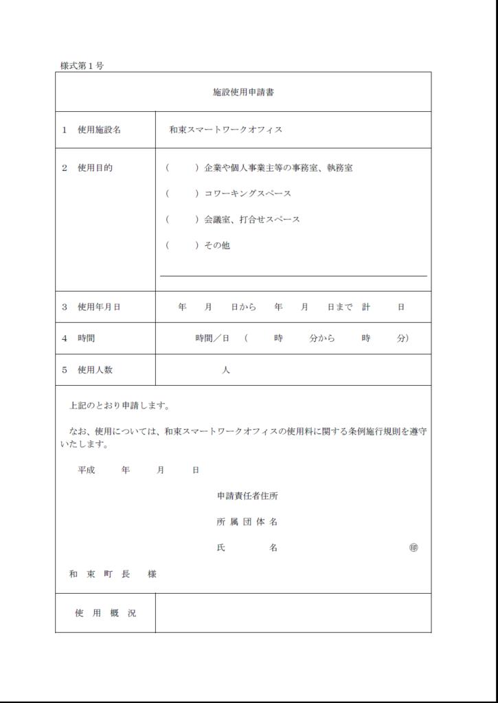 f:id:wazuka-swr:20180419163919p:plain