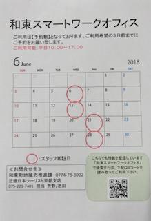 f:id:wazuka-swr:20180606104320p:plain