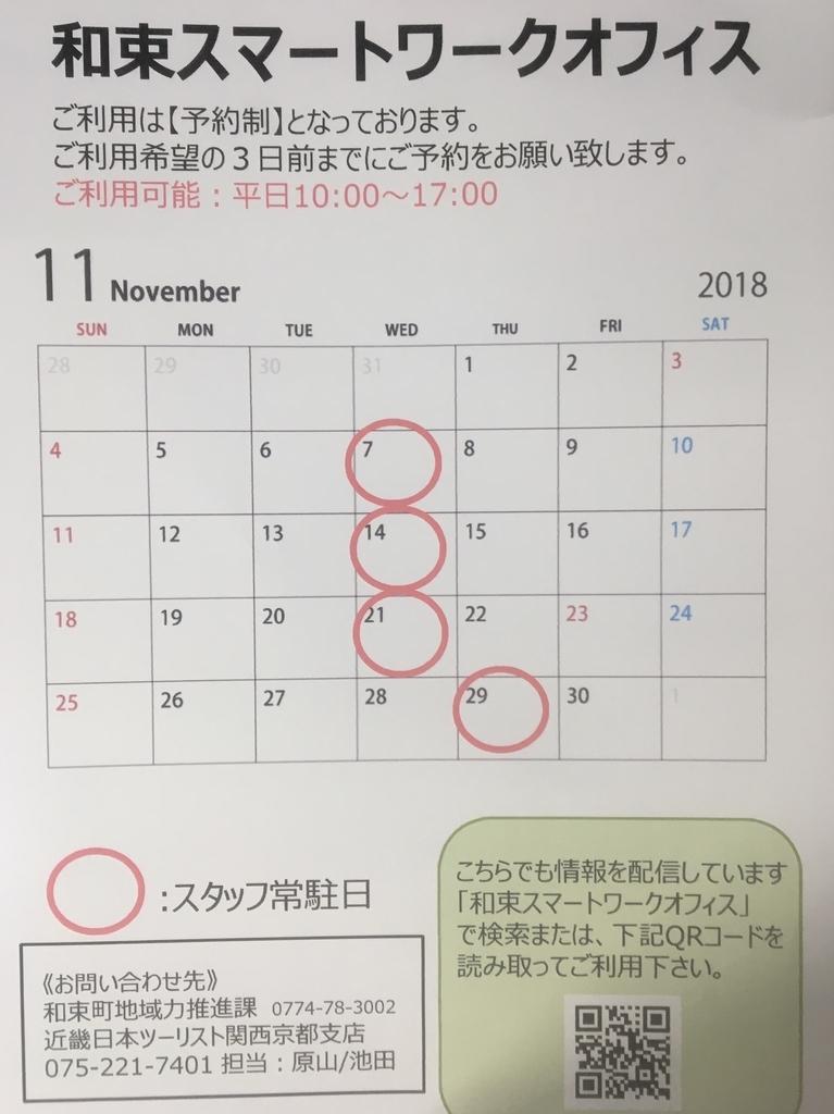 f:id:wazuka-swr:20181031160314j:plain