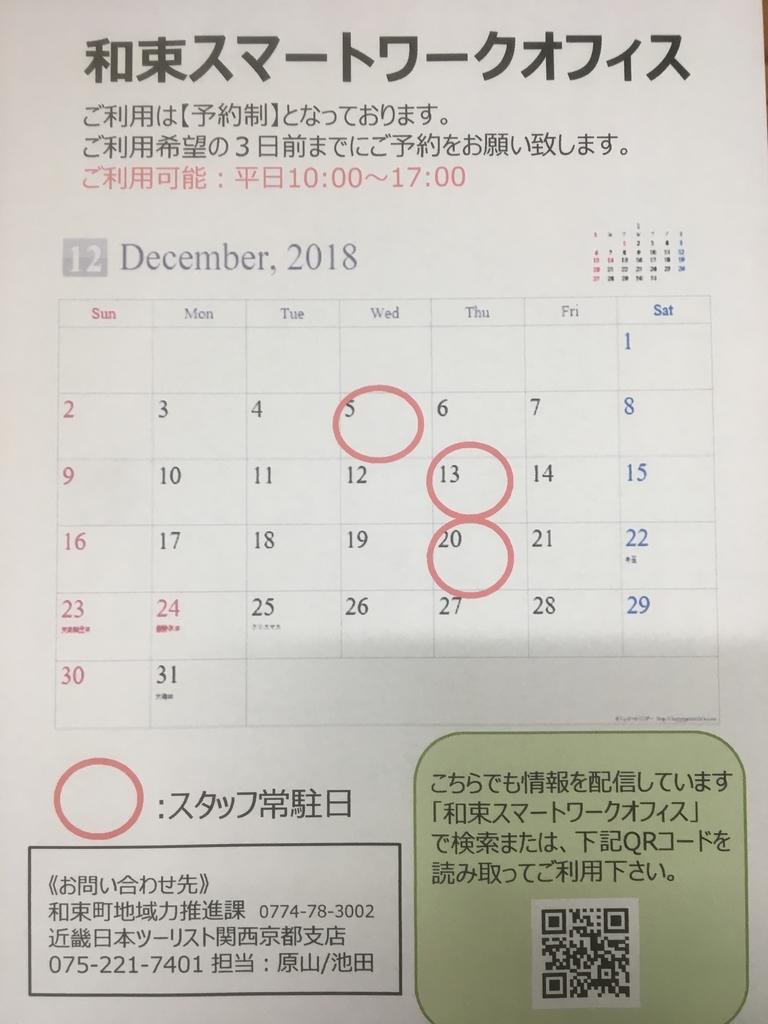 f:id:wazuka-swr:20181129160400j:plain