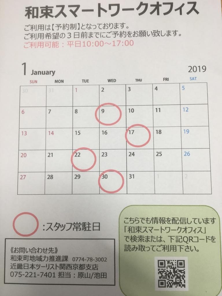 f:id:wazuka-swr:20190109102007j:plain
