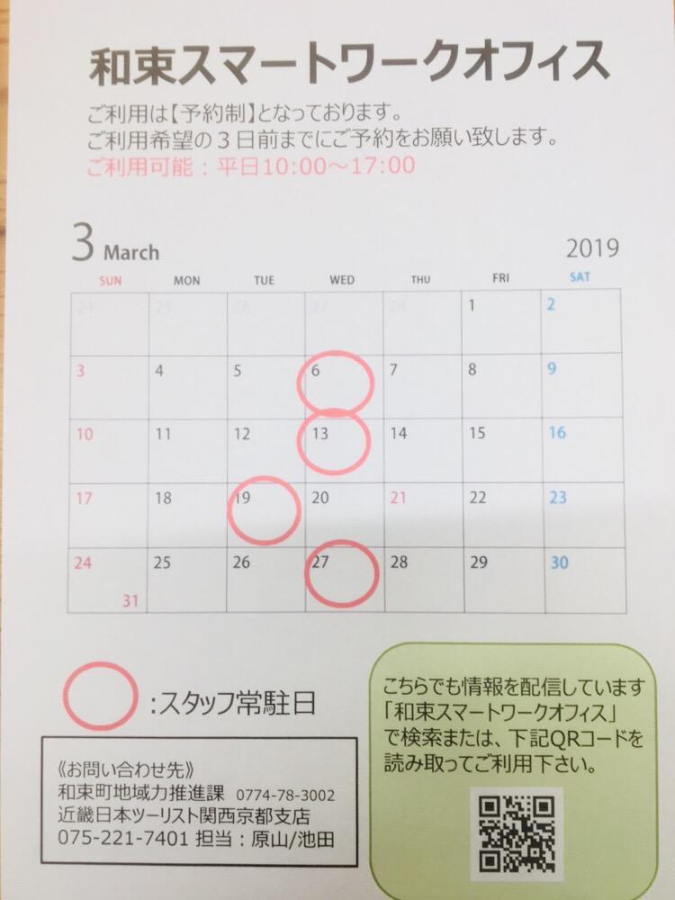 f:id:wazuka-swr:20190227142227j:plain